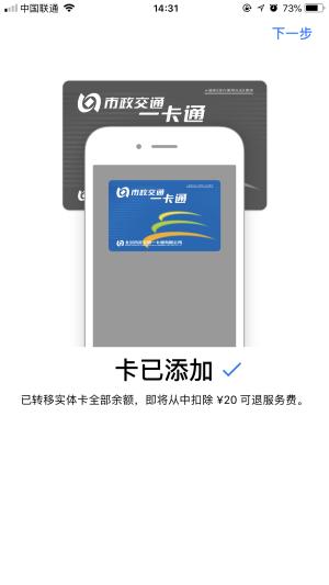 一卡通实体卡经Apply Pay吸卡操作后还能继续使用吗?同一张实体卡可反复多次吸卡操作!