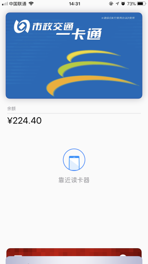 iPhone没网能刷一卡通乘公交地铁吗?无需网络连接即可完成支付!
