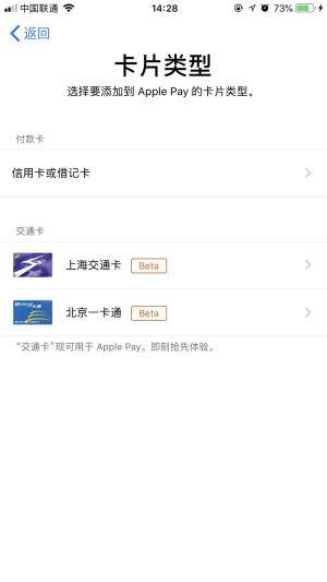 iPhone一卡通开卡失败怎么办?开卡过程确保网络正常连接!
