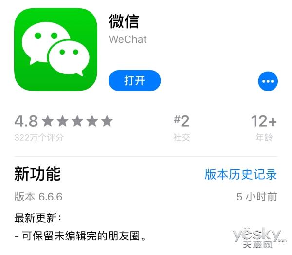 iOS版微信今日更新:可保留未编辑完的朋友圈