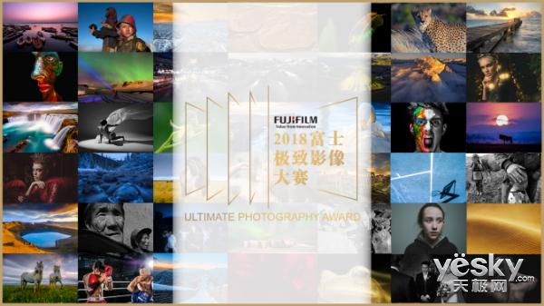 2018年富士极致影像大赛启动征稿