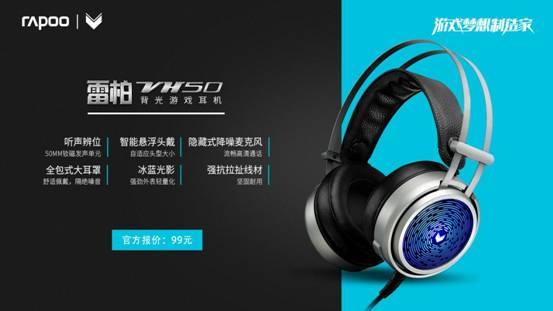 VH50_耳机_市场_KV_横版-卖点-价格