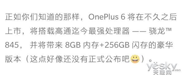 5000+元?一加6配置确定:骁龙845、8+256GB存储