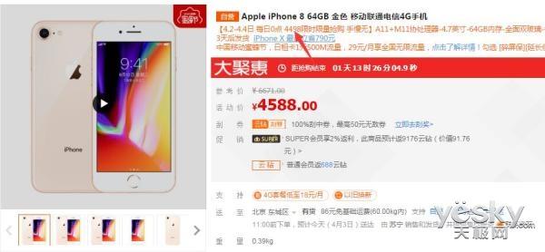 iPhone 8又双����大跌,价格很诱人,但我为什么不建议买?