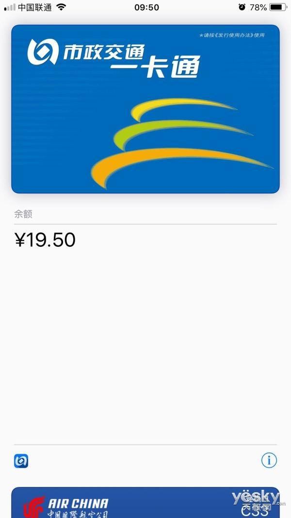 iOS交通卡开通后,虚拟卡中充值的金额并不能关联到实体卡上