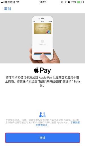 iPhone能给实体公交卡充值吗?苹果的NFC不能用于写入!