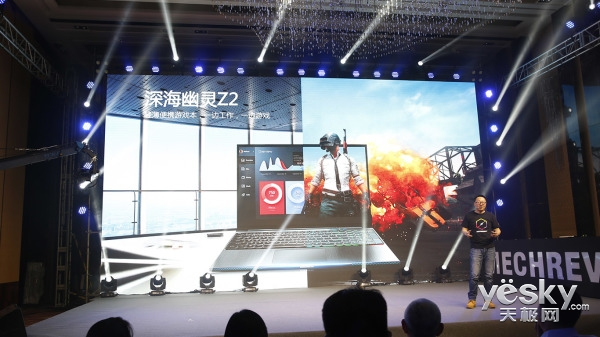 机械革命2018新品发布会五款产品亮相 并将携手TGA打造电竞新格局