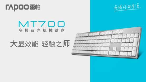 MT700_KV横版-slogan