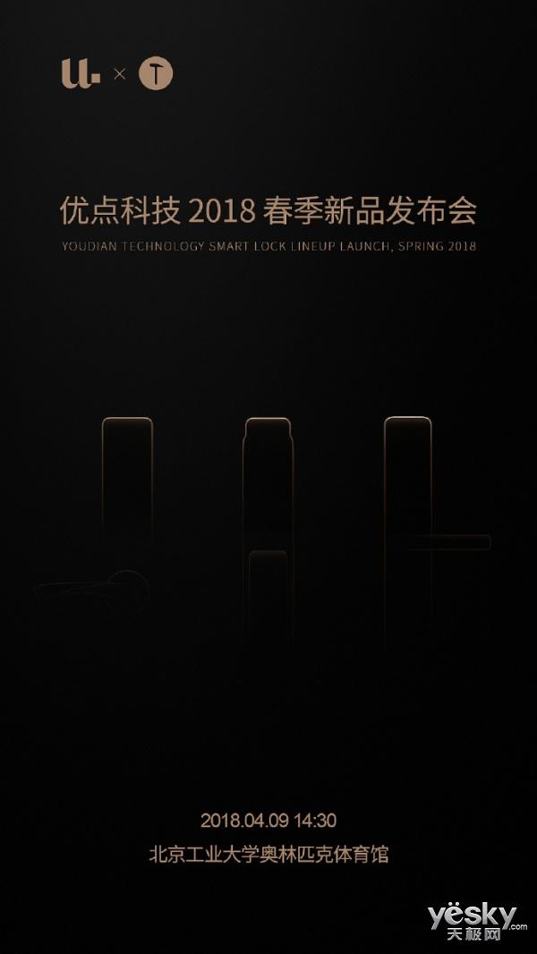 锤子新品发布会除了坚果3 还有优点科技智能锁系列