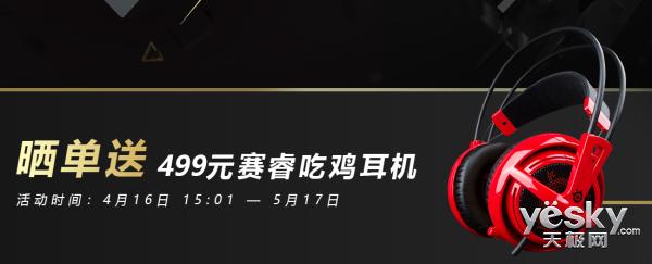 性能王者扎堆发售 微星高性能游戏本新品京东旗舰店预约中