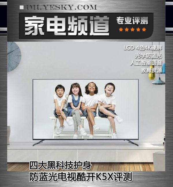 四大黑科技护身 防蓝光电视酷开K5X评测