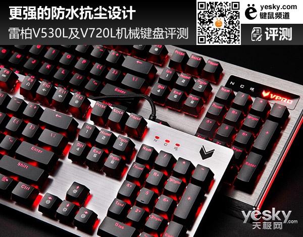 更强的防水抗尘设计 雷柏V530L及V720L背光机械游戏键盘评测