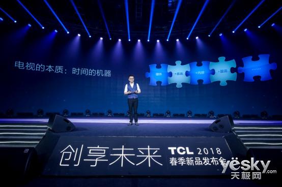 2018中国电子信息博览会在深圳开幕,TCL电视展示智慧生活新理念
