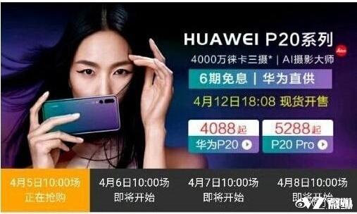 华为P20/P20 Pro国行售价曝光:4088元起 4月12发布
