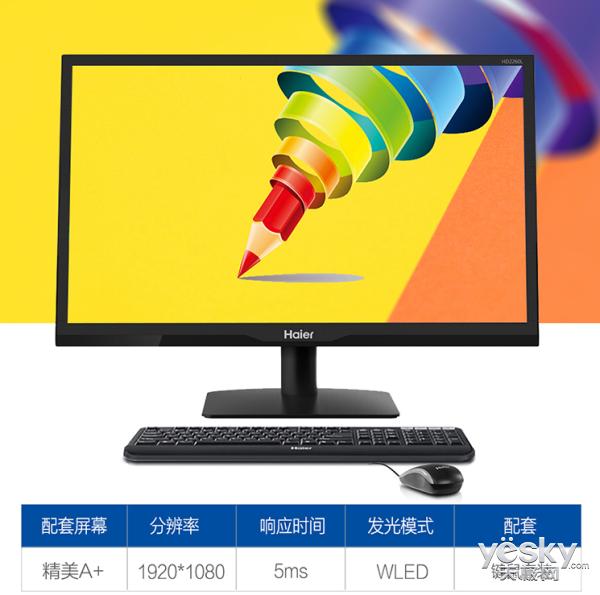 提高办公效率 海尔极光H7 21.5英寸显示器台式机套装更好