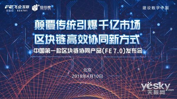 国内首款区块链协同产品发布,打造企业应用创新与实践新路径