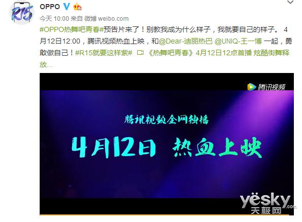 """OPPO R15星空紫""""变身"""" 《热舞吧!青春》微电影即将上映"""