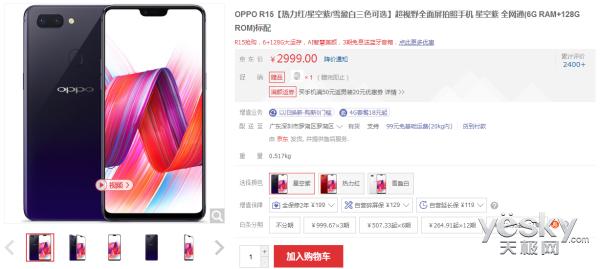 热力红/星空紫/雪盈白三色可选 OPPO R15全面屏手机售价2999元
