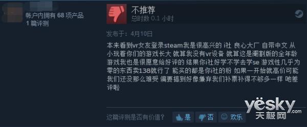 I社:《VR女友》很受欢迎,所以我们要给国区涨价