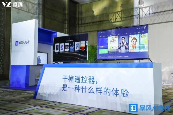 暴风AI电视7今日问世 AI3.0彻底告别遥控器