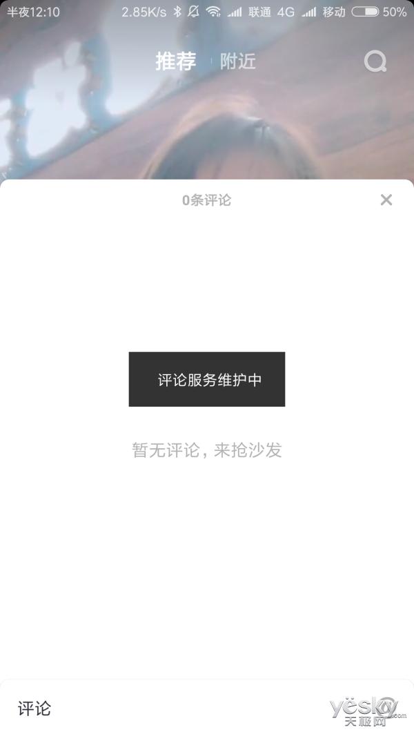 """内涵段子被封 段友集体""""借宿""""抖音 网友:这真是大水冲了龙王庙"""