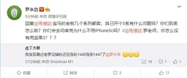 网友质问罗永浩为何不用坚果3 他的回答令所有人羞愧