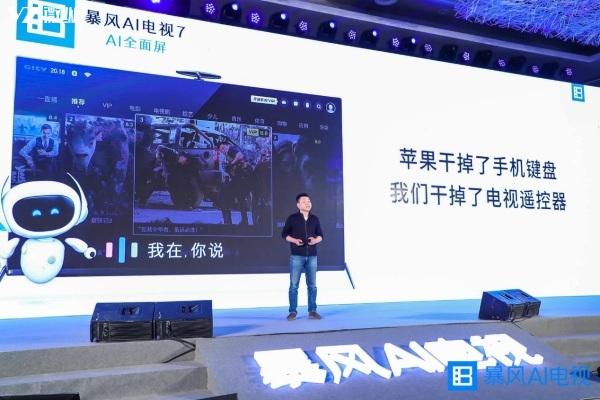 暴风AI电视7发布:全球第一台干掉遥控器的人工智能电视