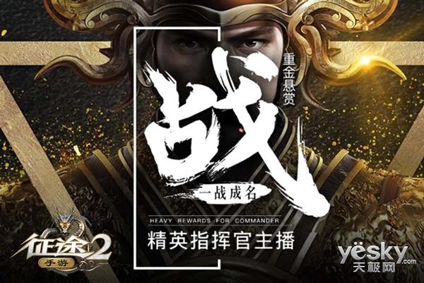 《征途2》手游制作人田丰专访: 两年研磨70、80后专属国战手游