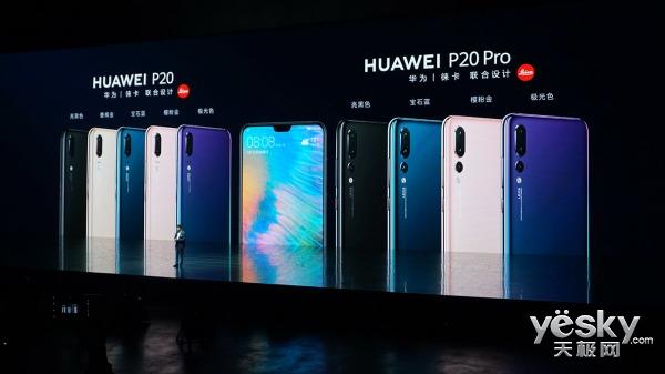 华为发布十余款产品 亮点不只是P20系列手机!