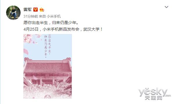 小米宣布4月25日举办新品发布会 到底是小米6X还是小米7?