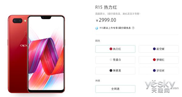 大容量才够精彩 OPPO R15全面屏手机售价2999元