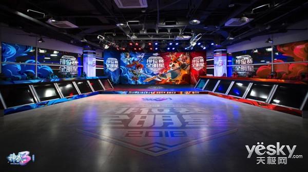 发力回合电竞 《神武3》排位赛全明星打造线下分级赛事