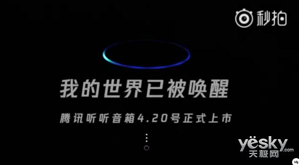 智能音箱当道;腾讯听听将于4月20日正式上市