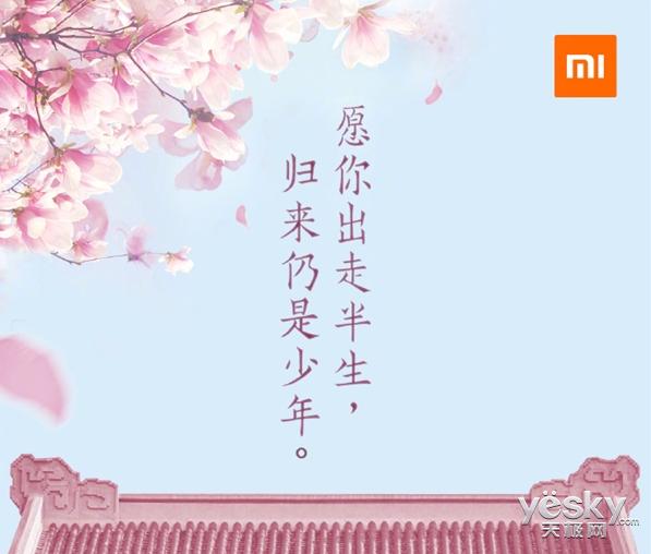 """小米要在雷军母校""""搞事情"""":又是一款水桶机,但比红米Note5略贵"""