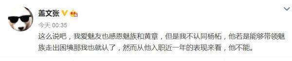 魅族总监发微博质疑副总裁杨柘能力 一天内转道歉