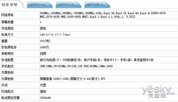 荣耀10入网工信部 又是麒麟970