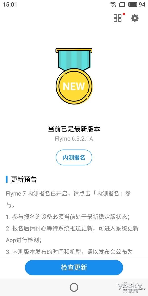 4.22让体验更美好 魅族Flyme 7系统内测招募正式开启