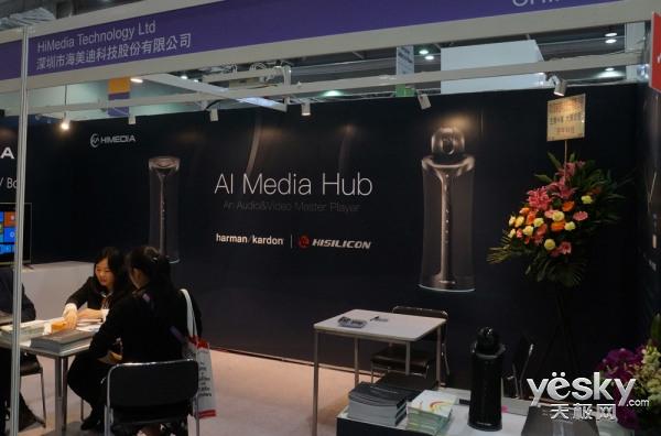 智能视听 海美迪亮相2018香港环球资源电子展