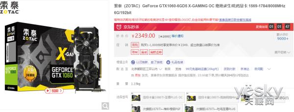 索泰GTX 1060-6GD5 X-Gaming OC