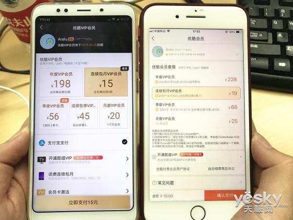 iPhone竟让用户花了这么多冤枉钱!VIP会员比Andriod手机贵30%