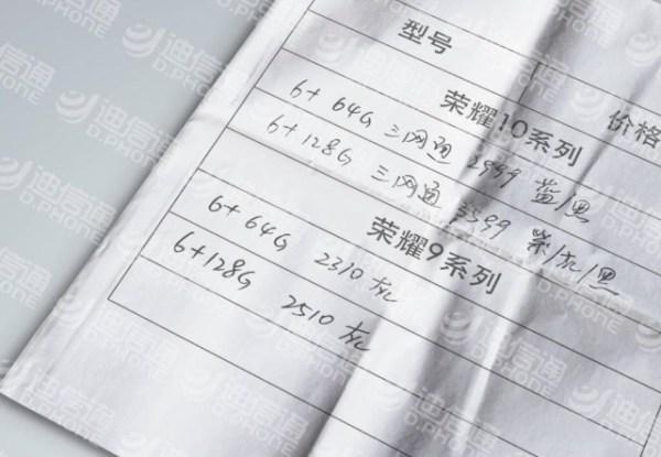最低售价2699元起?网曝荣耀10真机售价