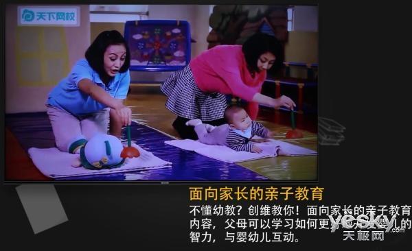 从婴儿幼教到K12教育 创维教育平台试用体验