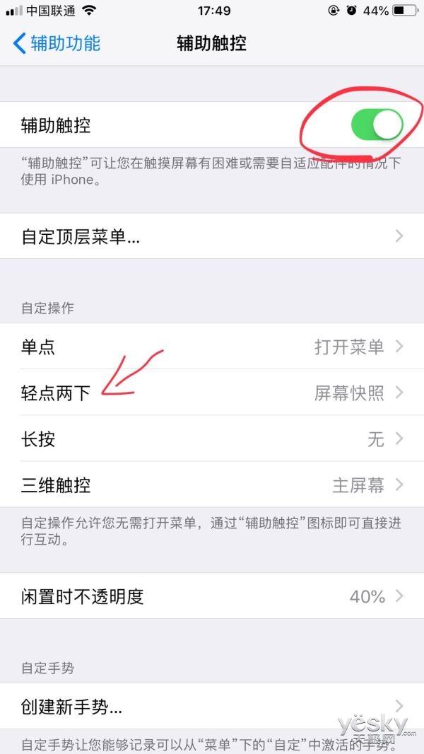 终于搞懂抖音上苹果手机双击截屏的秘密了!不是哪个区域都可以