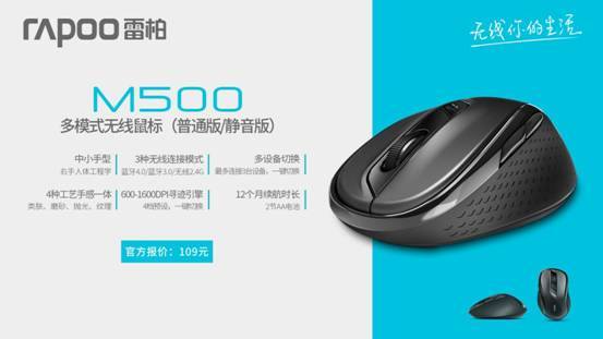 M500_鼠标_KV横版3