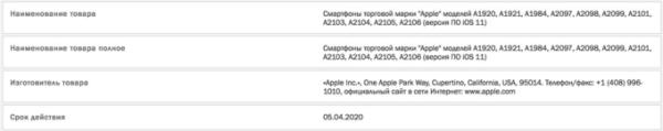 多款苹果新设备获认证 或为iPhone SE2