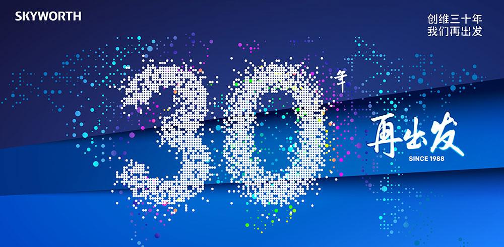 国家制造典范 创维30周年庆典