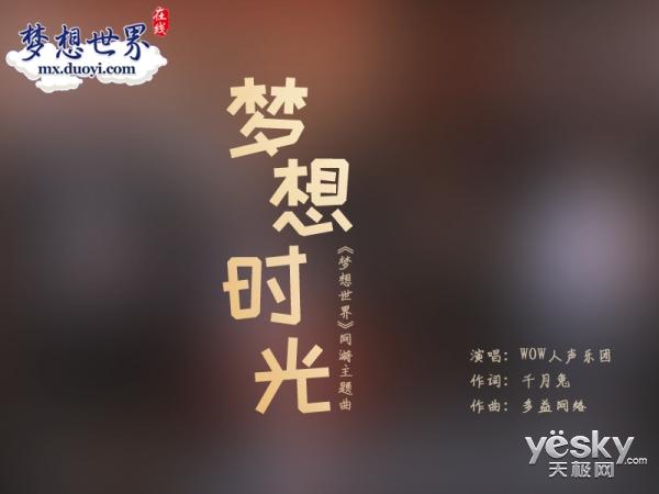 重温梦想时光 《梦想世界》主题曲MV发布