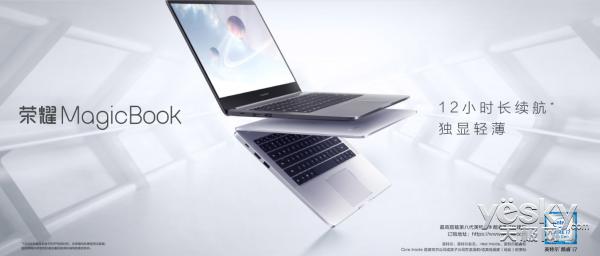 荣耀Magicbook发布 和小米笔记本pro相比亮点在哪