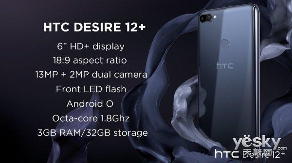 1300元!入门机HTC Desire 12将于5月1日开售,紫金配色抢眼