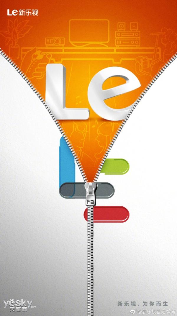 全新起航?乐视又改名了,这一次乐视电视业务运营主体叫乐融致新